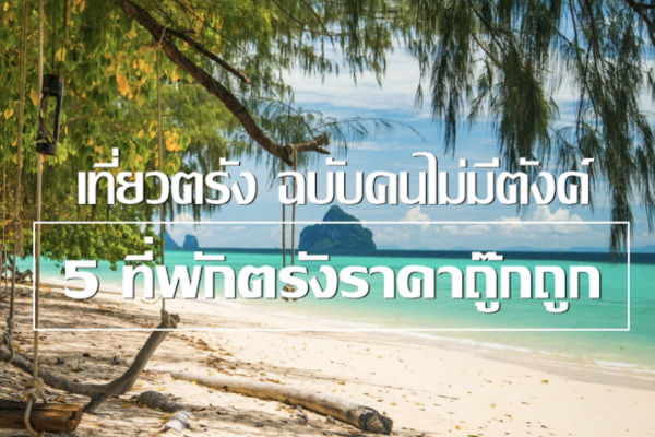 "Travel to ""Trang Province"", the edition of people without money"